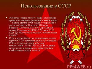 Использование в СССР Эмблема «серп и молот» была установлена правительственным р