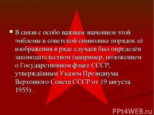 В связи с особо важным значением этой эмблемы в советской символике порядок её и
