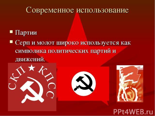Современное использование Партии Серп и молот широко используется как символика политических партий и движений.