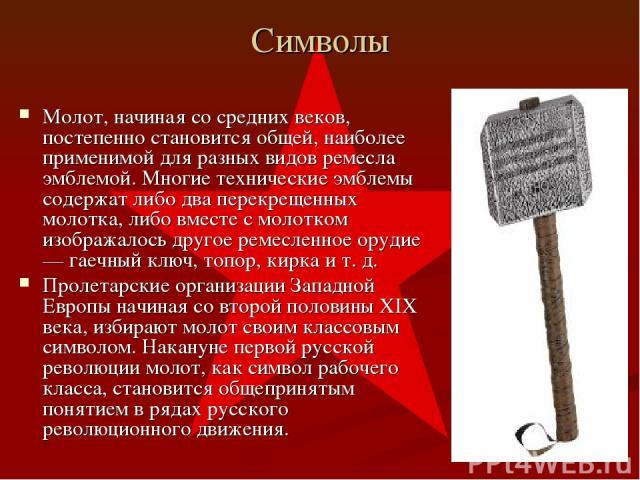 Символы Молот, начиная со средних веков, постепенно становится общей, наиболее применимой для разных видов ремесла эмблемой. Многие технические эмблемы содержат либо два перекрещенных молотка, либо вместе с молотком изображалось другое ремесленное о…