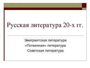 Русская литература 20-х гг. Эмигрантская литература «Потаенная» литература Совет