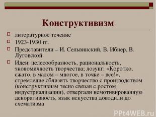 Конструктивизм литературное течение 1923-1930 гг. Представители – И. Сельвинский