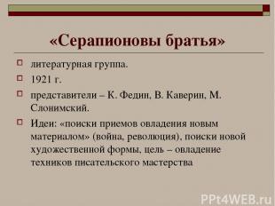 «Серапионовы братья» литературная группа. 1921 г. представители – К. Федин, В. К