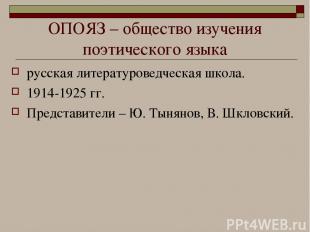 ОПОЯЗ – общество изучения поэтического языка русская литературоведческая школа.