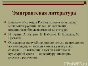 Эмигрантская литература В начале 20-х годов Россия познала эмиграцию миллионов р