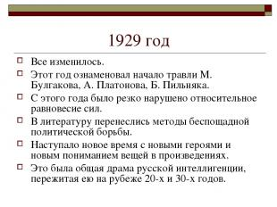 1929 год Все изменилось. Этот год ознаменовал начало травли М. Булгакова, А. Пла