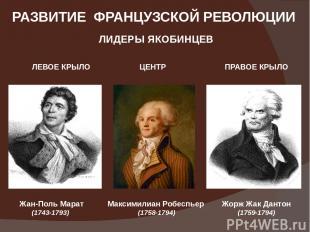 РАЗВИТИЕ ФРАНЦУЗСКОЙ РЕВОЛЮЦИИ ЛИДЕРЫ ЯКОБИНЦЕВ Жорж Жак Дантон (1759-1794) ЛЕВО