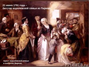 21 июня 1791 года – бегство королевской семьи из Парижа. Арест королевской семьи