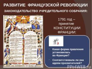 РАЗВИТИЕ ФРАНЦУЗСКОЙ РЕВОЛЮЦИИ ЗАКОНОДАТЕЛЬСТВО УЧРЕДИТЕЛЬНОГО СОБРАНИЯ: 1791 го