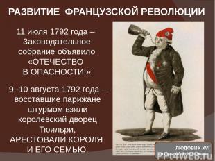 РАЗВИТИЕ ФРАНЦУЗСКОЙ РЕВОЛЮЦИИ 11 июля 1792 года – Законодательное собрание объя
