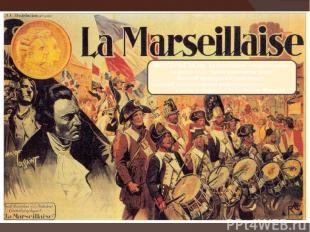 МАРСЕЛЬЕ ЗА(фр.La Marseillaise- «марсельская», «марселька»)- самая знаменита