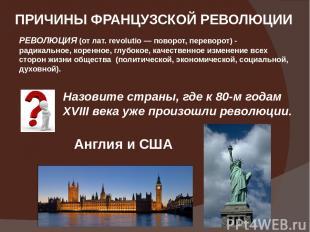 ПРИЧИНЫ ФРАНЦУЗСКОЙ РЕВОЛЮЦИИ РЕВОЛЮЦИЯ (от лат.revolutio— поворот, переворот)