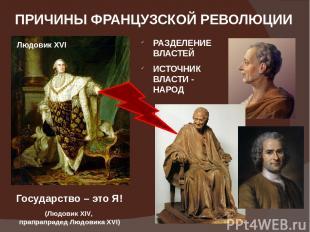 ПРИЧИНЫ ФРАНЦУЗСКОЙ РЕВОЛЮЦИИ Государство – это Я! (Людовик XIV, прапрапрадед Лю
