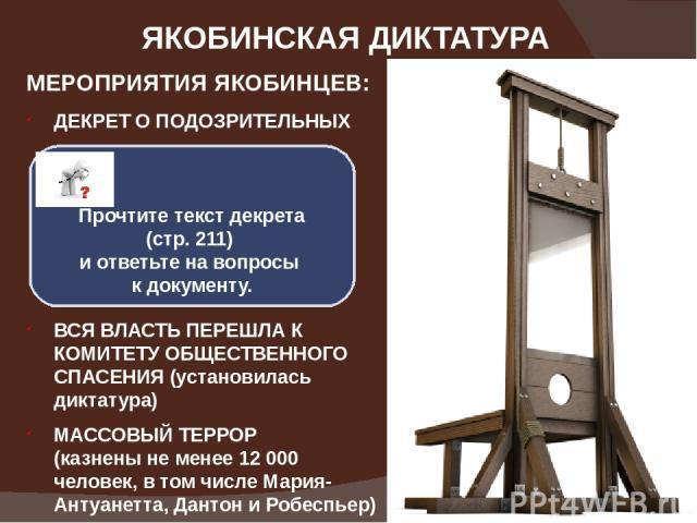 ЯКОБИНСКАЯ ДИКТАТУРА МЕРОПРИЯТИЯ ЯКОБИНЦЕВ: ДЕКРЕТ О ПОДОЗРИТЕЛЬНЫХ ВСЯ ВЛАСТЬ ПЕРЕШЛА К КОМИТЕТУ ОБЩЕСТВЕННОГО СПАСЕНИЯ (установилась диктатура) МАССОВЫЙ ТЕРРОР (казнены не менее 12 000 человек, в том числе Мария-Антуанетта, Дантон и Робеспьер) Мак…