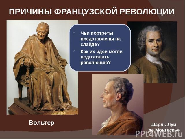 ПРИЧИНЫ ФРАНЦУЗСКОЙ РЕВОЛЮЦИИ Вольтер Шарль Луи де Монтескье Жан Жак Руссо Чьи портреты представлены на слайде? Как их идеи могли подготовить революцию?