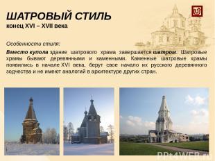 ОБРАТИТЕ ВНИМАНИЕ! Так как с древнейших времен деревянное строительство на Руси