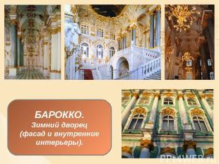 РОКОКО В ИНТЕРЬЕРЕ ПЕТЕРГОФ Танцевальный зал Большого дворца (1751-1752) Архитек