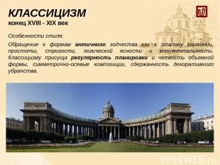 СРАВНИТЕ: Храм Святой Софии в Константинополе (VI век) Храм Христа Спасителя в М