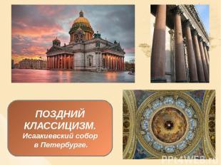 ЗДАНИЕ ИСТОРИЧЕСКОГО МУЗЕЯ В МОСКВЕ (1875 – 1881) АрхитекторВладимир Шервуд. НЕ