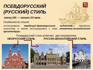 СРАВНИТЕ: Покровский собор в Москве (ХVI век) Храм Спаса на Крови в Санкт-Петерб