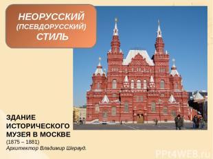 ОСОБНЯК РЯБУШИНСКОГО В МОСКВЕ (1900 -1902) АрхитекторФедор Шехтель. МОДЕРН