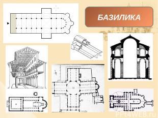 ПРИ ОПРЕДЕЛЕНИИ АРХИТЕКТУРНОГО СТИЛЯ ПОМНИ: на самом деле, чистых стилей в архит
