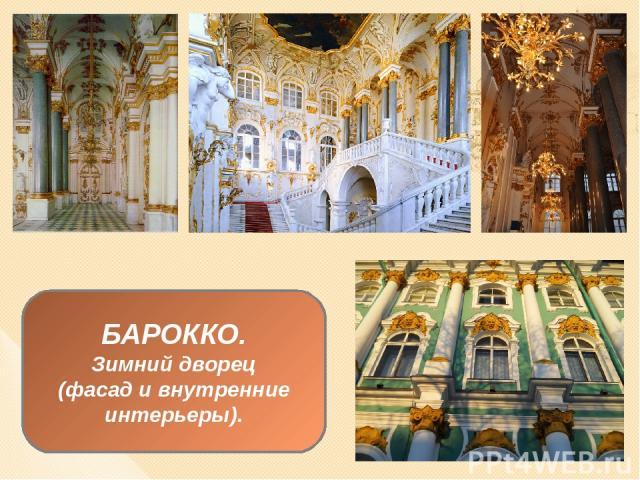 РОКОКО В ИНТЕРЬЕРЕ ПЕТЕРГОФ Танцевальный зал Большого дворца (1751-1752) Архитектор Бартоломео Франческо Растрелли.