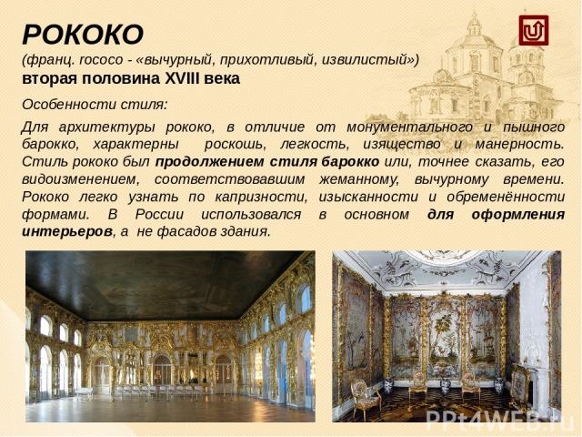ПОЗДНИЙ КЛАССИЦИЗМ. Исаакиевский собор в Петербурге.