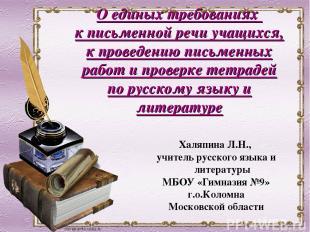 Халяпина Л.Н., учитель русского языка и литературы МБОУ «Гимназия №9» г.о.Коломн