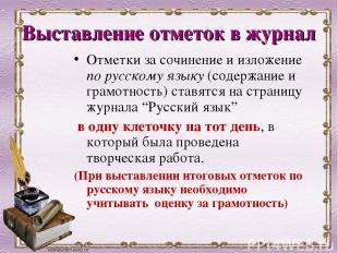 Выставление отметок в журнал Отметки за сочинение и изложение по русскому языку