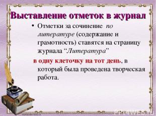 Выставление отметок в журнал Отметки за сочинение по литературе (содержание и гр