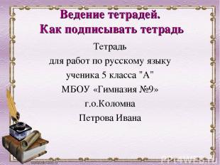 Ведение тетрадей. Как подписывать тетрадь Тетрадь для работ по русскому языку уч