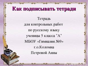 Как подписывать тетради Тетрадь для контрольных работ по русскому языку ученицы