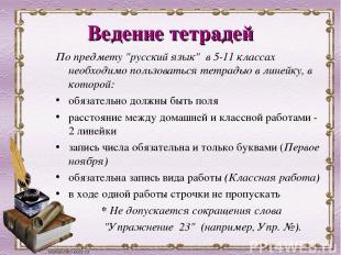 """Ведение тетрадей По предмету """"русский язык"""" в 5-11 классах необходимо пользовать"""
