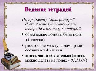"""Ведение тетрадей По предмету """"литература"""" допускается использование тетради в кл"""