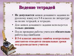 Ведение тетрадей Не допускается записи домашнего задания по русскому языку и в 5