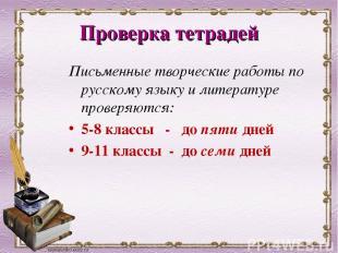 Проверка тетрадей Письменные творческие работы по русскому языку и литературе пр