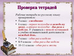 Проверка тетрадей Рабочие тетради по русскому языку проверяются: 5 класс - ежедн