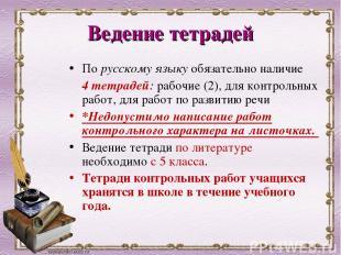 Ведение тетрадей По русскому языку обязательно наличие 4 тетрадей: рабочие (2),