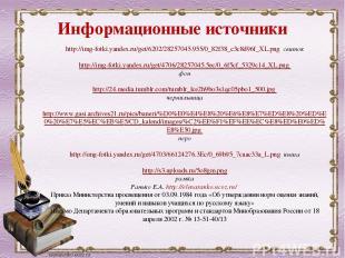 Информационные источники http://img-fotki.yandex.ru/get/6202/28257045.955/0_82f3