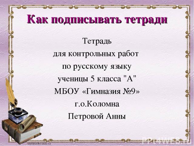 Как подписывать тетради Тетрадь для контрольных работ по русскому языку ученицы 5 класса