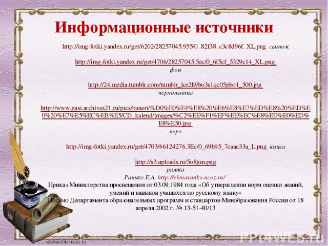Информационные источники http://img-fotki.yandex.ru/get/6202/28257045.955/0_82f38_c3c8d96f_XL.png свиток http://img-fotki.yandex.ru/get/4706/28257045.5ec/0_6f5cf_5329c14_XL.png фон http://24.media.tumblr.com/tumblr_lce2h9bo3s1qc05pbo1_500.jpg чернил…