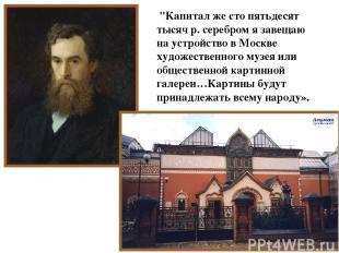 Павел Михайлович Третьяков (1832 – 1898 г. г.) - потомственный купец и владелец