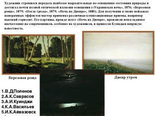 Художник стремился передать наиболее выразительные по освещению состояния природ