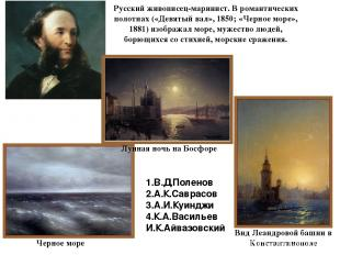 Русский живописец-маринист. В романтических полотнах («Девятый вал», 1850; «Черн