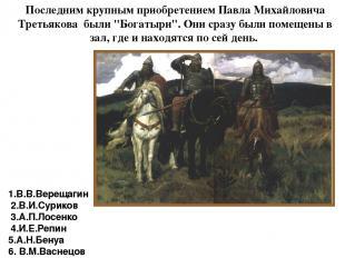 """Последним крупным приобретением Павла Михайловича Третьякова были """"Богатыри"""". Он"""
