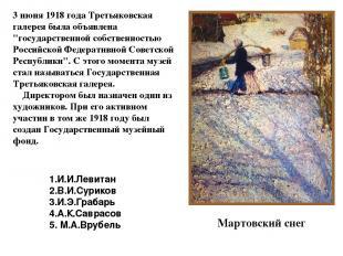 """3 июня 1918 года Третьяковская галерея была объявлена """"государственной собственн"""