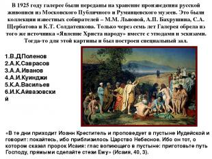В 1925 году галерее были переданы на хранение произведения русской живописи из М