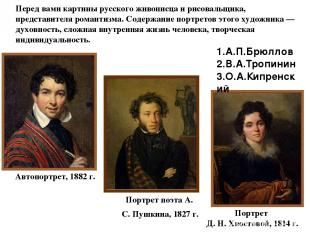 Автопортрет, 1882 г. Портрет поэта А. С. Пушкина, 1827 г. Портрет Д. Н. Хвостово