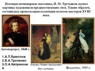 Посещая антикварные магазины, П. М. Третьяков скупал картины художников предшест